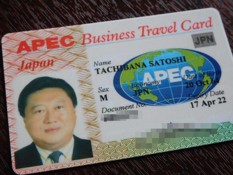 APECカード取得、出入国特別レーンとビザなしのメリット ...